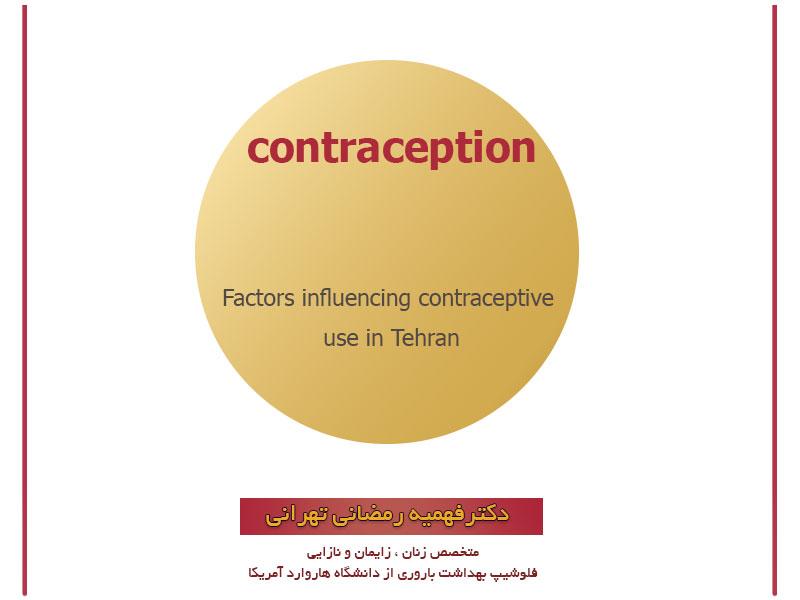 Factors influencing contraceptive use in Tehran