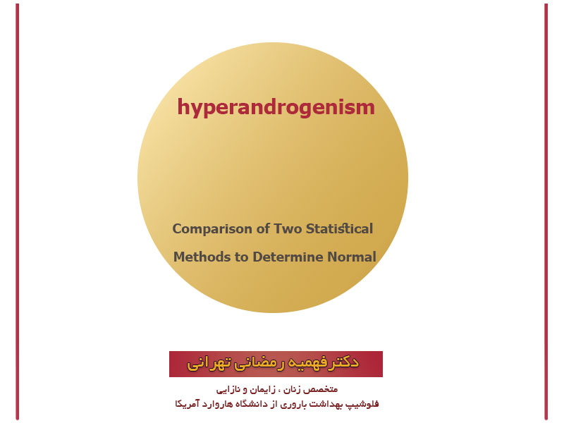 Comparison of Two Statistical Methods to Determine Normal