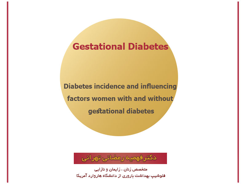 Diabetes incidence and influencing factors women with and without gestational diabetes