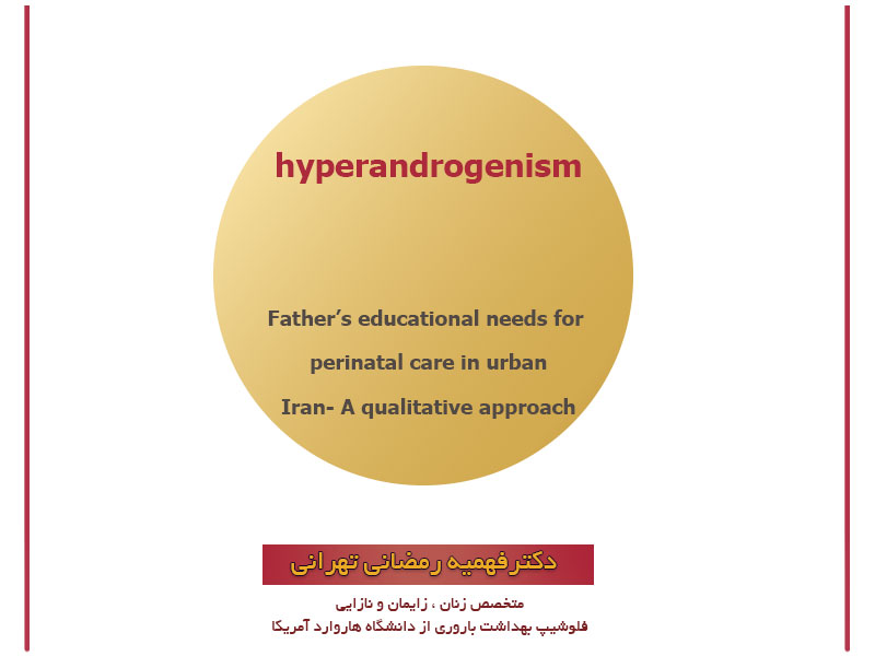 Father's educational needs for perinatal care in urban Iran- A qualitative approach