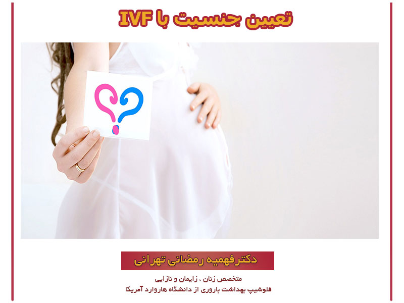 تعیین جنسیت با IVF
