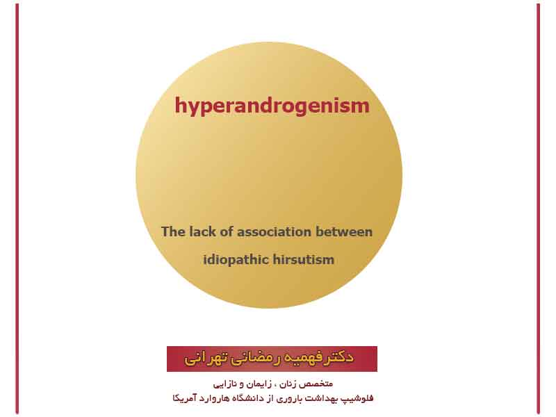The lack of association between idiopathic hirsutism