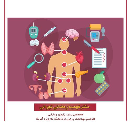 اختلالات غدد درون ریز در زنان